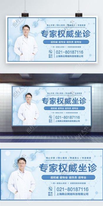 蓝色医疗专家宣传展板