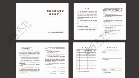 芜湖市商品住宅质量保证书