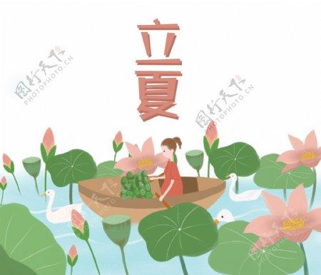 立夏池塘荷花手绘插画素材免费下载