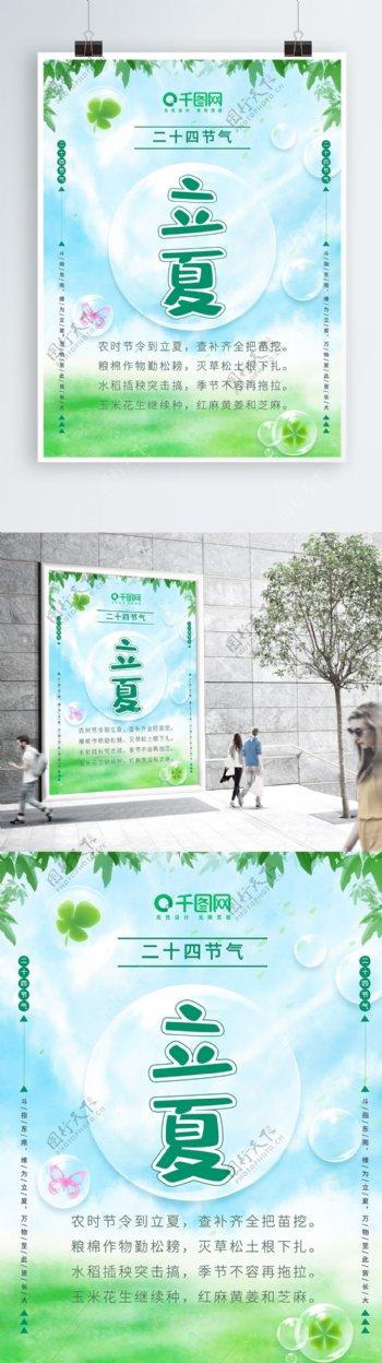 原创设计二十四节气立夏夏季宣传海报