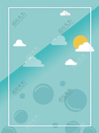简约大气云朵淡蓝色背景素材