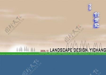 景观文本封面
