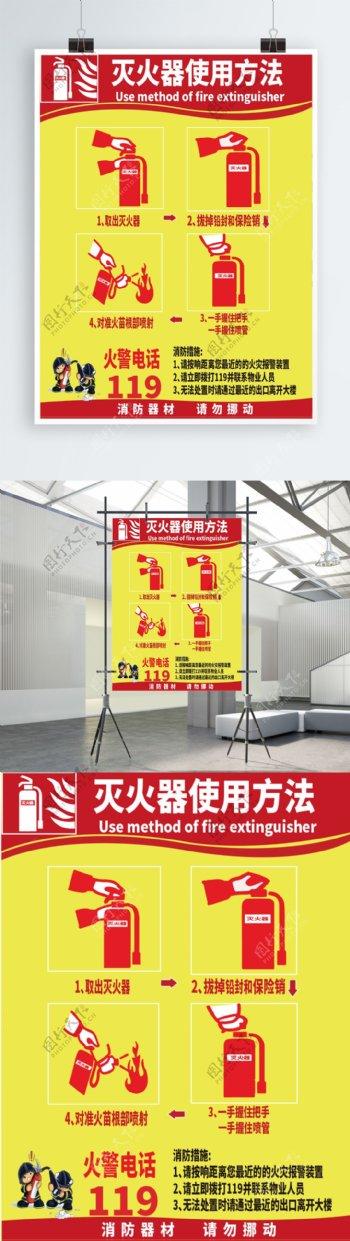 原创灭火器使用方法海报矢量图