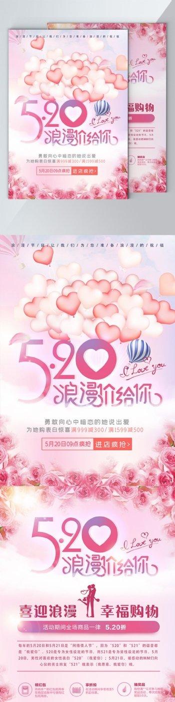 唯美粉色小清新浪漫520促销dm单页