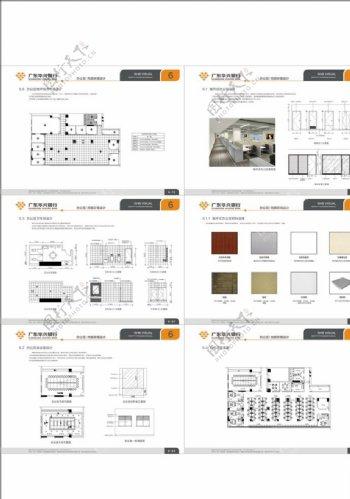 办公区内部环境设计