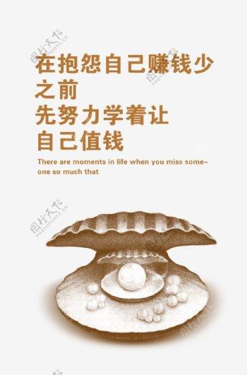 励志办公公司PSD海报