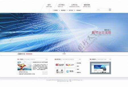 简洁企业网站模板