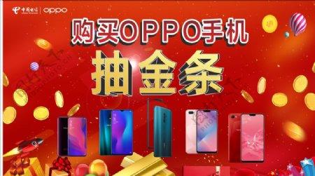 OPPO手机
