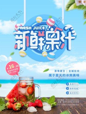 夏日新鲜果汁PSD海报