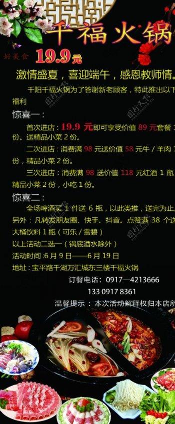 火锅店X展架设计图