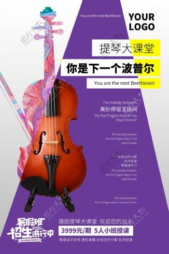 大提琴暑期班