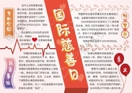 节日爱心红色国际慈善日公益小报手抄报模板