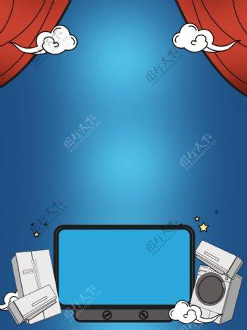 天猫家电节蓝色背景素材