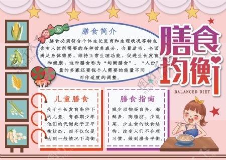 粉色可爱膳食均衡健康小报