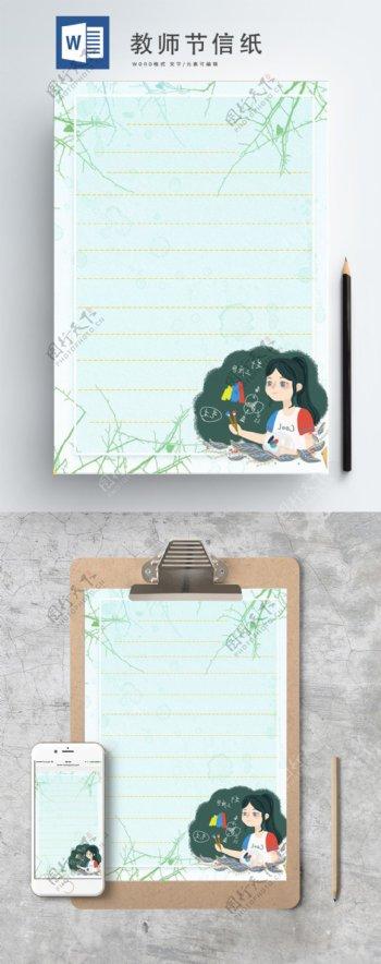 教师节信纸清新可爱