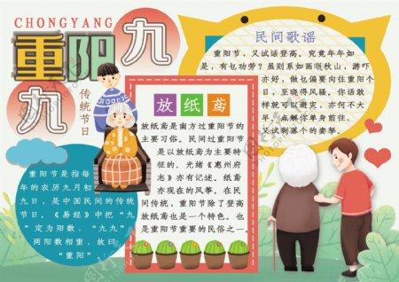 卡通九九重阳节节日校园小报