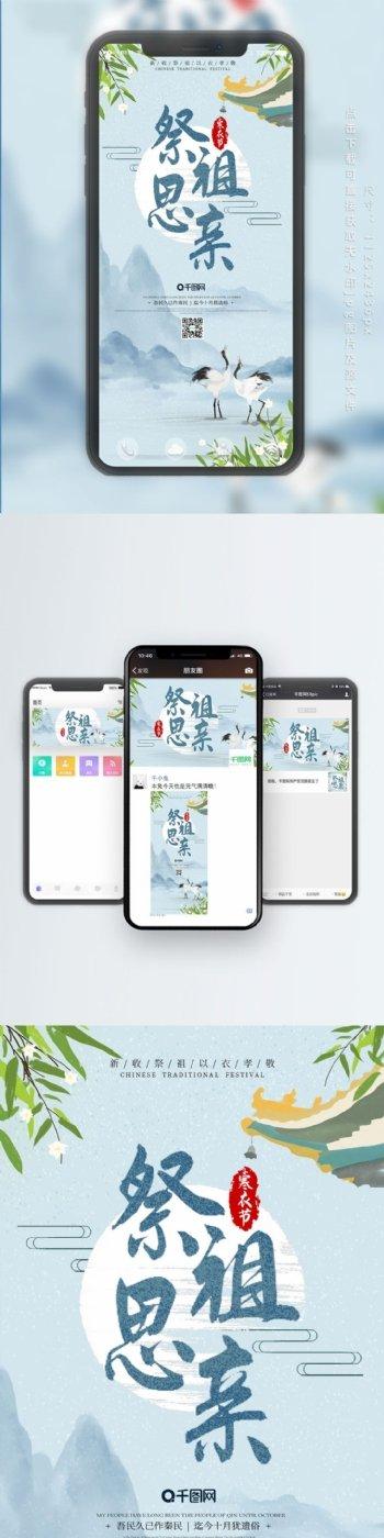 寒衣节祭祖水墨微博微信公众号app海报
