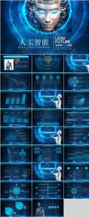 未来科技人工智能PPT模板下载