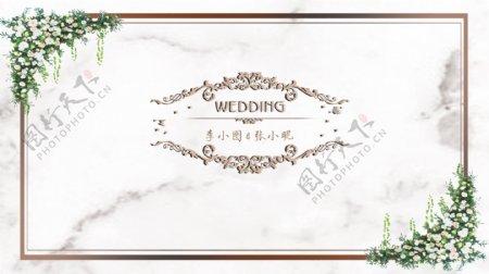 小清新婚礼背景