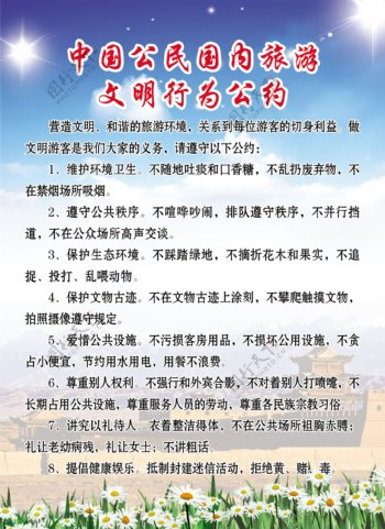 中国公民国内旅游文明行为公约