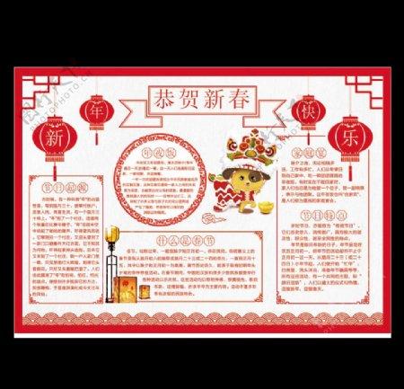 恭贺新春手抄报狗年新年快乐小报