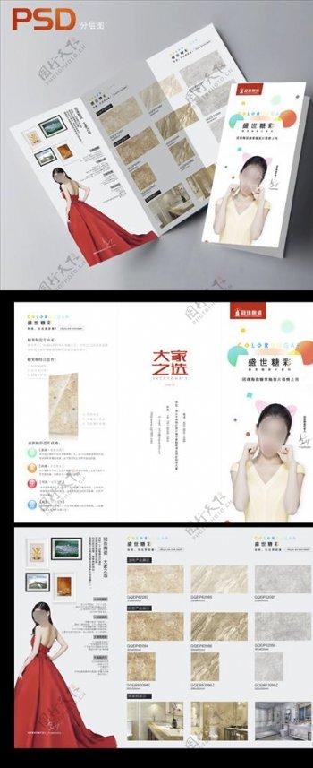 冠珠陶瓷糖三折页宣传单