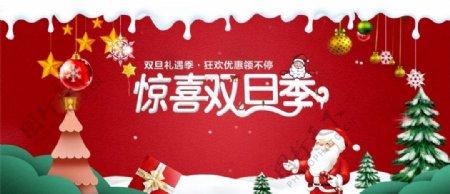 圣诞节元旦节海报双旦节