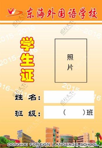 外国语学生证