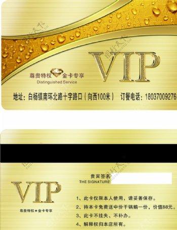 名片VIP卡片贵宾卡