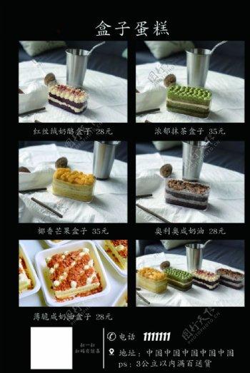 定制烘焙盒子蛋糕面包奶茶宣传单