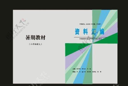 绿色封面蓝色封面商务封面