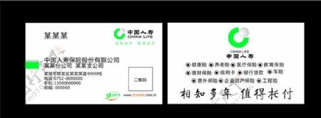 中国人寿名片素材