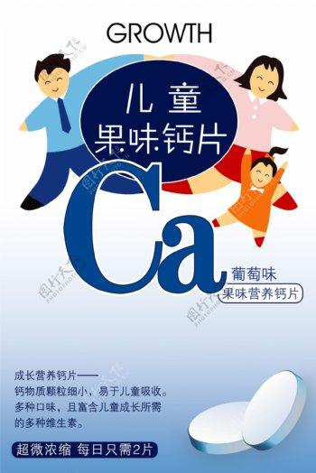 儿童钙片卖场招贴海报