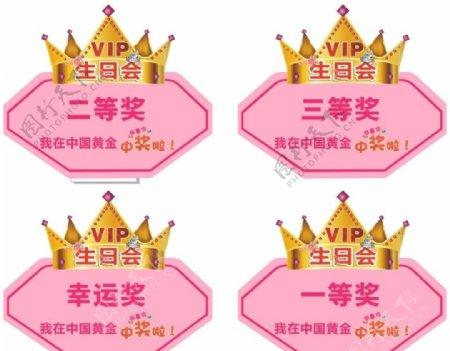 中国黄金生日会抽奖牌