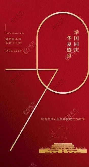 国庆70周年欢庆华诞红金手机海