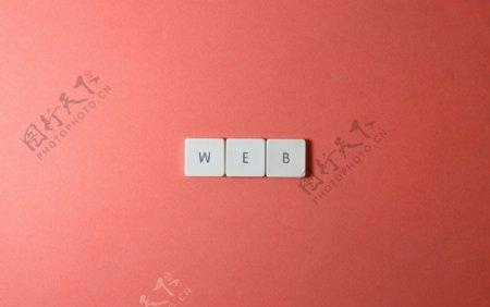 网络web
