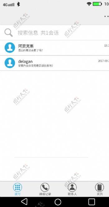 手机短信UI界面设计