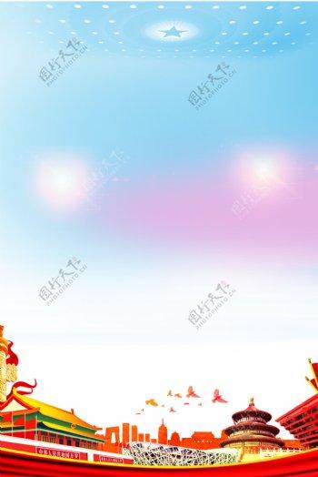 天安门广场华表天坛党建素材背景