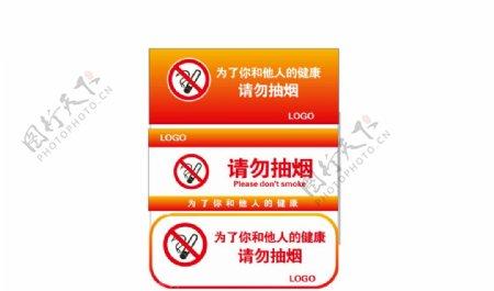 请勿抽烟请勿吸烟标示标识