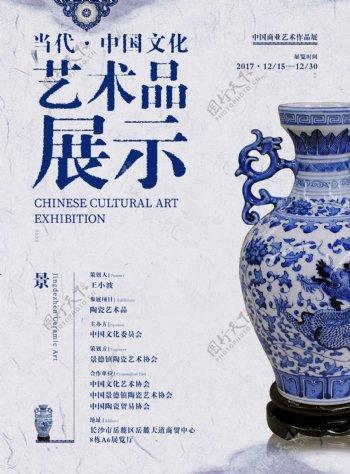 特色海报陶瓷艺术品展示海报
