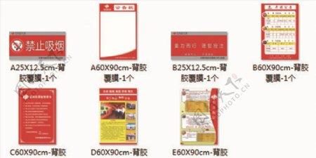 中国福利彩票展板