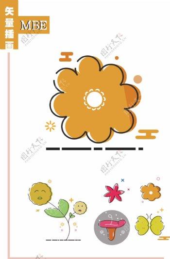 MBE风格插画图标卡通花朵