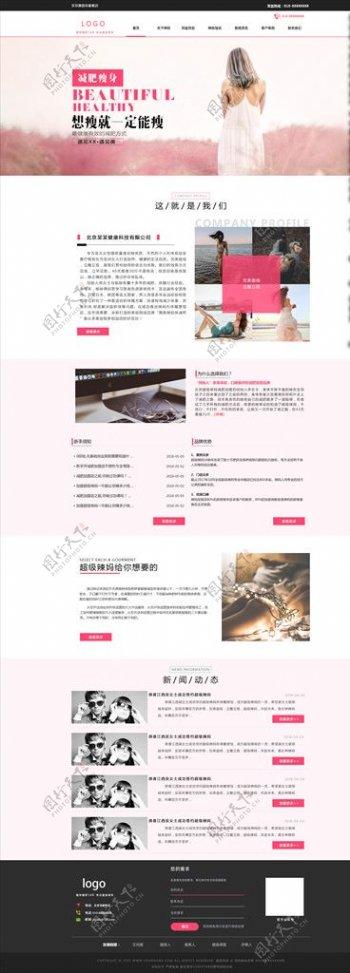 网站首页web界面模板