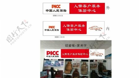 picc人保客户服务招牌