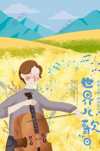 世界儿歌日大提琴插画