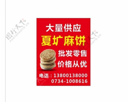 麻饼批发广告贴纸麻饼零售