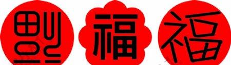 喜庆节日福字福到CDR矢量素材