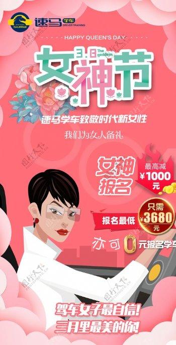 38妇女节女神节驾校招生海报