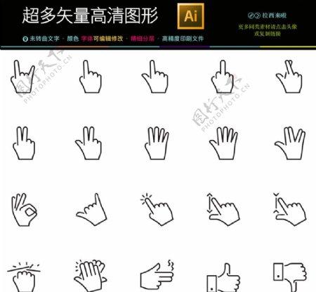 通用常用网络界面图标icons