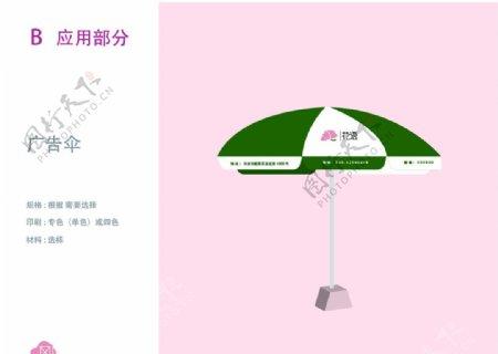 VI设计花店应用部分广告伞